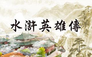 水浒英雄系列——鲁智深。(博仁 / 大纪元制图)