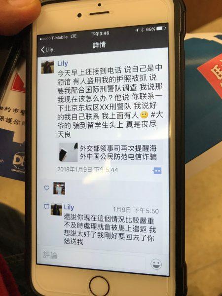 华人留学生在微信上曝光收到冒充中领馆的电信诈骗。