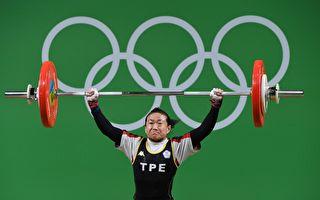 陳葦綾遲來的奧運金牌抵台