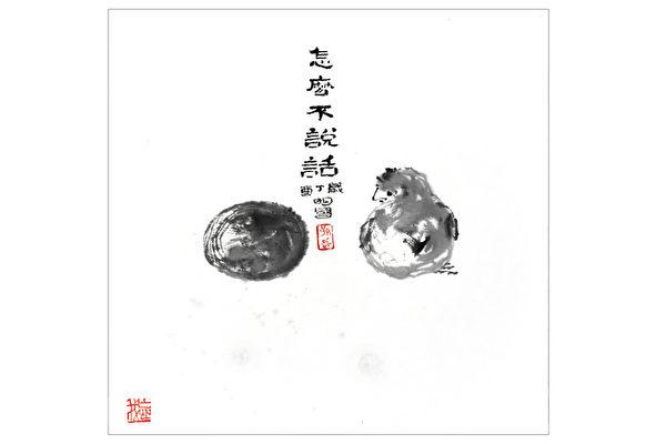 彩墨画, 小鸡, 孙明国