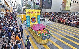 香港法輪功新年遊行 大陸遊客喜聞真相