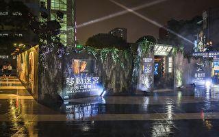 《移动迷宫》唯一大型实体迷宫 落脚台北