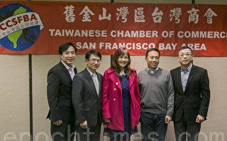 旧金山湾区台湾商会举办创新座谈会 探讨新商机