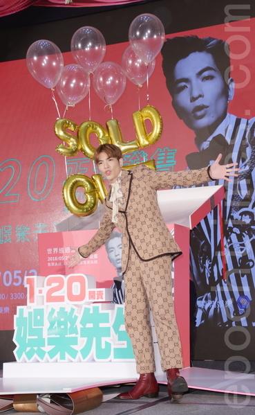 """萧敬腾2018""""娱乐先生 世界巡回演唱会""""台北站售票记者会"""