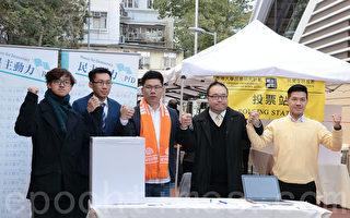 香港民主派初选 市民踊跃投票 人数超预期