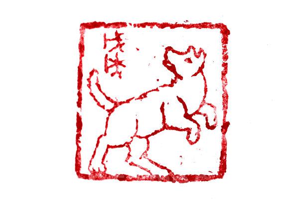 戊戌年肖形印章——