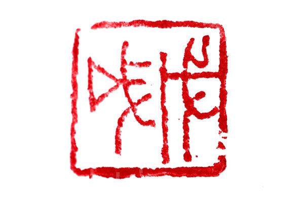 篆刻朱文印——戊戌