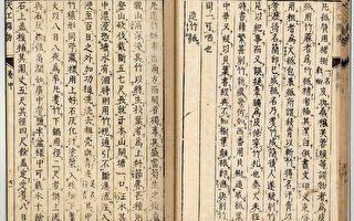 《天工開物》中國早有回收紙 稱「還魂紙」