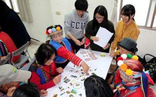 專屬鄒族的桌遊 中正大學成教系創新教材