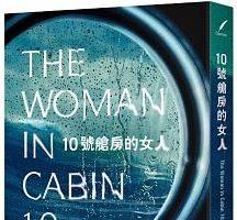 书摘:10号舱房的女人(3)