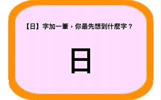 """【日】字加一笔 你最先想到什么字 测你的""""性格倾向"""""""