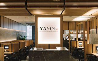 日本餐的时尚 品味Yayoi轩