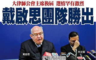 香港著名人权律师再任大律师公会主席