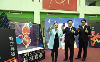 2018台灣燈會科技燈區  一機在手燈會悠遊