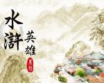 【水浒英雄】酒中见英豪——武松(下)