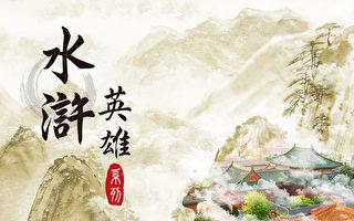 【水滸英雄】酒中見英豪——武松(上)
