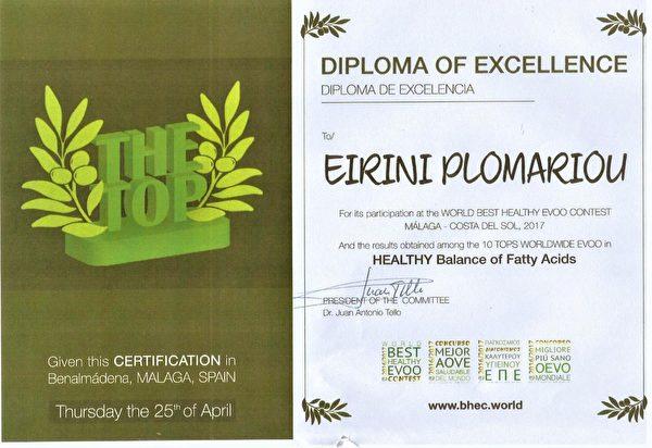 Eirini Plomariou被评选为2017年世界最健康橄榄油之一。 (图:天丰国贸提供)