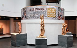 臺灣木雕協會會員聯展  「記憶的刻痕」開幕