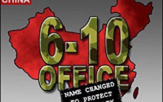 金言:中共「610」是真正的黑社會組織