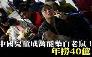 中國兒童成萬能藥白老鼠!年撈40億
