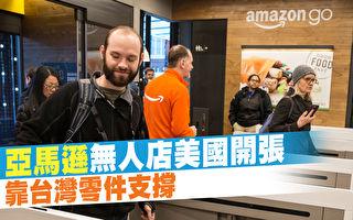 亞馬遜無人店開張了 靠台灣這個零件支撐