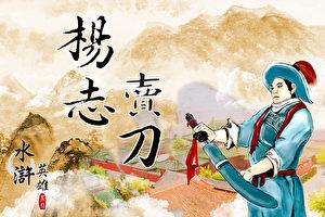 【水滸英雄】楊志的刀與夢