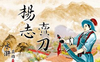 【水浒英雄】杨志的刀与梦