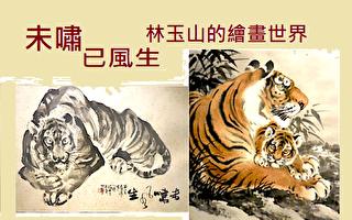 林玉山绘画艺术《未啸已风生》 彩笔挥洒藏百兽
