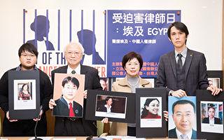 声援709遭捕律师 民团:漠视只会让威权扩散