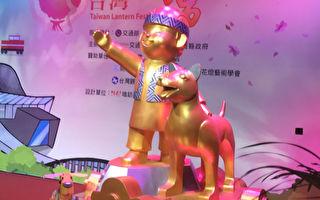 台灣燈會主燈公布 台灣犬相伴原民孩童