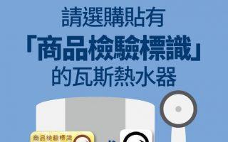 標準檢驗局提醒民眾瓦斯熱水器使用安全