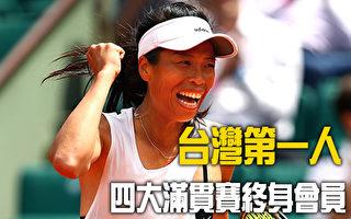 擁四大滿貫賽終身會員 謝淑薇成台灣第一人