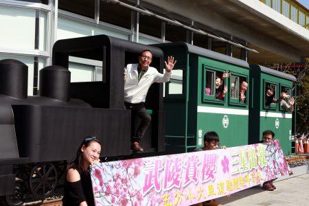 武陵賞櫻‧三星出發再抽林鐵火車乘車券。