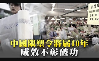 中国限塑令将届10年 成效不彰破功