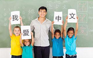 倫敦華僑中文學校2018春季班招生