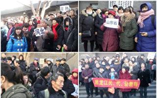 上千民办教师北京上访 白发苍苍求生存权
