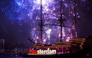 荷蘭新年新變化