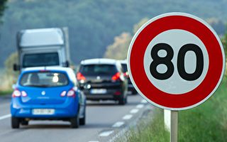 圖:法國政府2018年1月9日宣布,為了降低公路交通事故率,主要二級公路( routes secondaires )限速將從90公里/小時降低到80公里/小時。這項措施將於7月1日起生效。(SEBASTIEN BOZON/AFP/Getty Images)