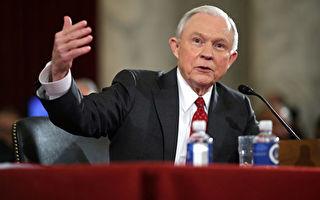 司法部長回歸法治 逆轉奧巴馬時期大麻政策