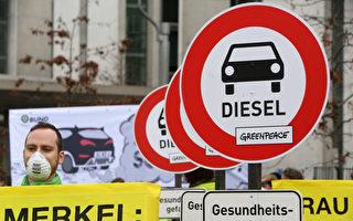 德国环保组织打官司 阻止柴油车上路