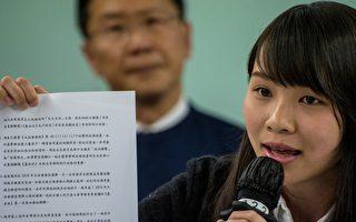 周庭被剝奪參選權 港議員:違反《基本法》