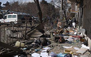 喀布尔遭自杀炸弹袭击 95死158伤