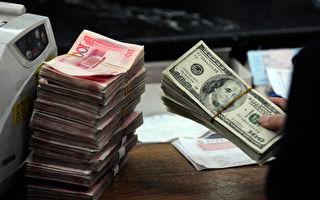 华日:人民币汇率让中共决策层左右为难