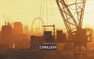 英国第二大建筑公司破产 两万人或失业
