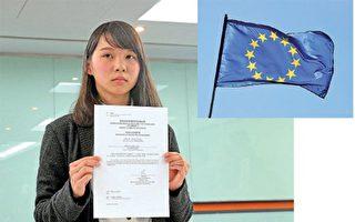 欧盟指DQ周庭损港国际声誉