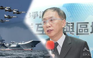 防中共渗透 学者:台湾应健全国安法