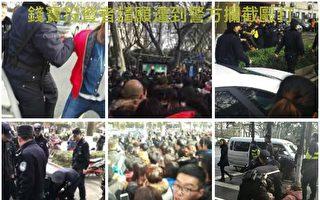 逾2千钱宝投资者南京游行 吁官方给百姓生路