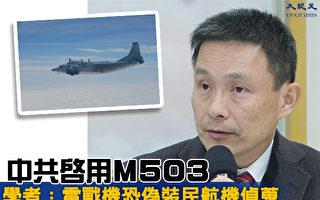 M503涉國安 學者憂中共戰機偽裝民航機偵蒐