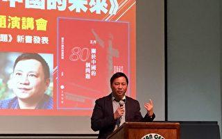 王丹洛杉矶演讲:给台湾的十个建议