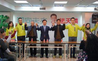 高雄市长初选 赵天麟领表誓言选到底